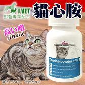 【 ZOO寵物樂園 】J.VET獸醫配方》貓心胺-60g