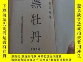 二手書博民逛書店罕見1934年良友精裝初版2000冊:《黑牡丹》【全1冊 穆時英