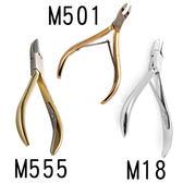 NGHIA專業指甲剪 美甲師必備  (M18/M501/M555)