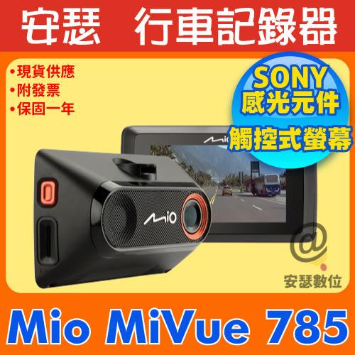 Mio MiVue 785【 送64G+C02後支 】無WIFI SONY感光元件 觸控螢幕 GPS+測速 另 mio 792 742 C335 688D 698D