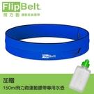 【2003691】(經典款)美國 FlipBelt 飛力跑運動腰帶 -藍色M~贈專用水壺+口罩收納夾