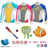 【今夏玩水趣】長袖萊克防曬水母衣藍+灰x玩具任選- 魚 / 棒球 / 網球 (色隨機)