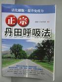 【書寶二手書T3/養生_OLC】正宗丹田呼吸法_健康人生研究會