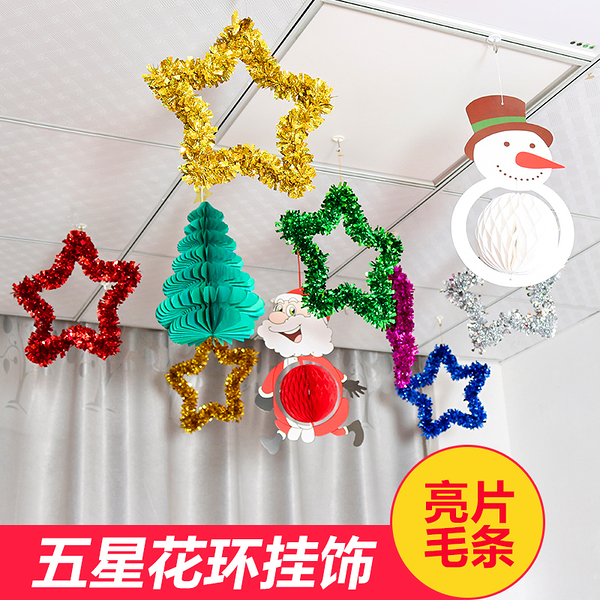 聖誕裝飾節日主題氣氛室內場景布置聖誕五星毛條彩帶花環掛件掛飾 瑪麗蘇