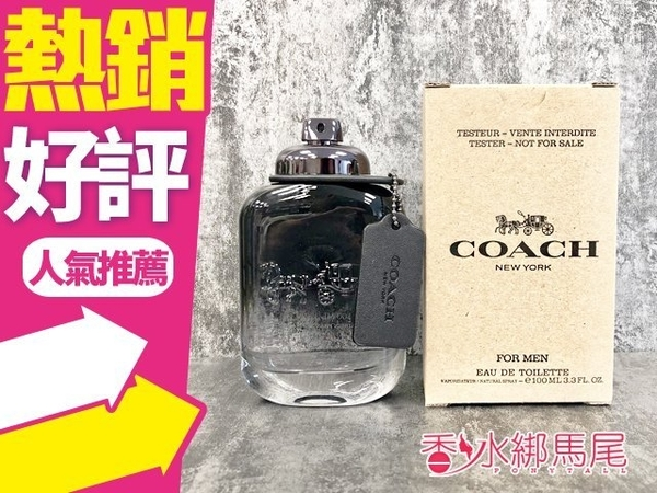 美國品牌 COACH 時尚經典 男性淡香水 100ML TESTER◐香水綁馬尾◐