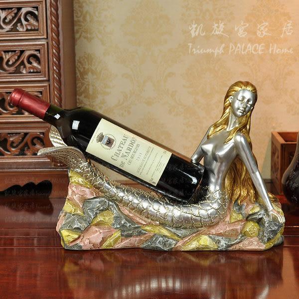 樹脂工藝品 美人魚紅酒架 家居日用裝飾擺設