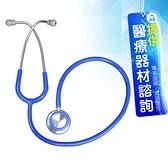 來而康 主治醫師 spirit 精國聽診器 CK-601T 雙面