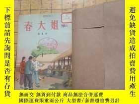 二手書博民逛書店罕見春大姐(插圖本)Y312 劉真著 中國青年出版社 出版195