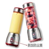 榨汁機家用迷你學生電動榨汁杯便攜式水果汁全自動果蔬多功能 名創家居館 DF