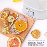 乾果機 優酪乳機壹體機家用食品烘幹機食物風幹機小型水果脫水機 芊墨LX