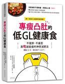 (二手書)專瘦凸肚的低GL健康食:不復胖、不痛苦 靠吃就能瘦的神奇減肥法