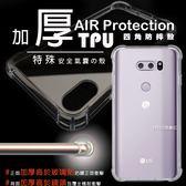 【四角邊特殊加厚防摔殼】LG V30 V30+ V30s 手機背蓋空壓保護殼套