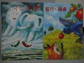 【書寶二手書T8/少年童書_WHA】小魚吃大象_狐狸和蘋果_共2本合售