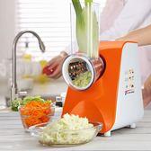 切絲器 全自動多功能電動切菜器家用小型土豆絲蘿卜切絲刨絲器涼菜沙拉機