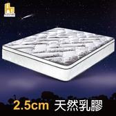 ASSARI-好眠天絲2.5cm乳膠三線獨立筒床墊(單人3尺)