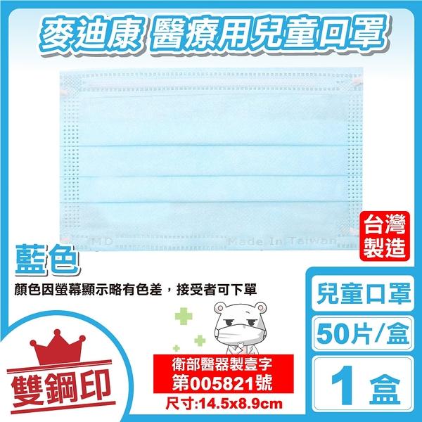麥迪康 Medicom 雙鋼印 兒童醫療口罩 (藍色) 50入/盒 (中衛 3M 萊潔 台灣製 CNS14774) 專品藥局【2016410】