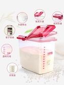 米桶家用20斤裝廚房防蟲防潮裝米桶 cf