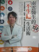 【書寶二手書T9/養生_KJS】南雲醫生的不生鏽生活術_南雲吉則