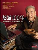 (二手書)悠遊100年:趙爺爺和你分享五顆歡喜心