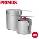 【Primus 瑞典 Essential Trek Pot SET 鋁合金鍋組】741450/套鍋組/戶外鍋具/露營/登山