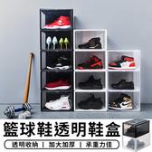【台灣現貨C015】(超取限8個) 透明鞋盒 加大 籃球鞋 加厚鞋盒 DIY 收納盒 收納盒 收納箱