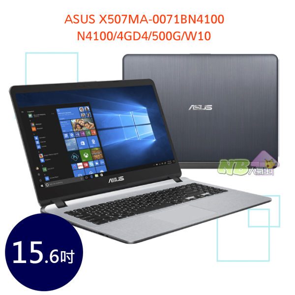 ASUS X507MA-0071BN4100 15.6吋 ◤刷卡◢ FHD 四核心 筆電 (N4100/4GD4/500G/W10)