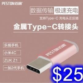佰通 金屬Type-C轉接頭 安卓轉Type-C USB3.1 M10/華碩3/G5/小米5等手機適用