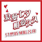 浪漫七夕情人節|全館滿額現折$320