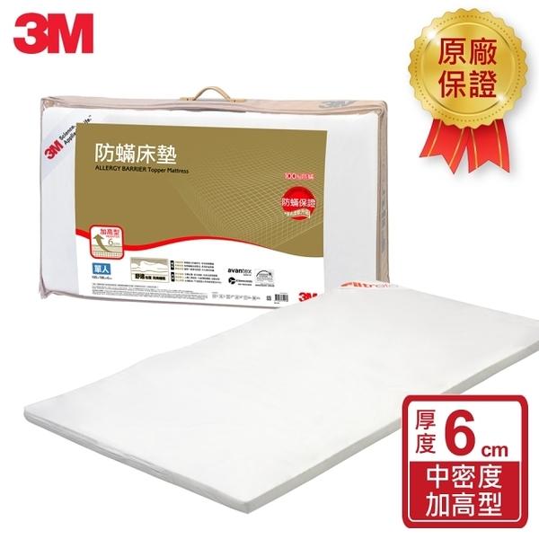 3M 防蹣床墊加高型(單人)