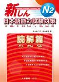 (二手書)新日本語能力試驗對策 N2讀解篇