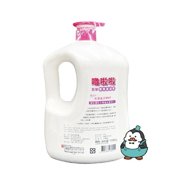 嚕啦啦 沐浴乳1850g/瓶:百里香清新、鈴蘭香氛、 玫瑰香氛、燕麥保濕舒敏