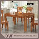 【多瓦娜】19058-755005 953餐桌