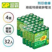 GP超霸 4號 綠能特級 碳鋅電池16入(2組)