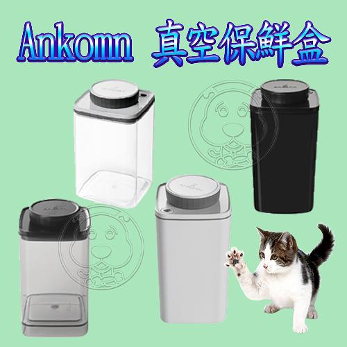 四個工作天出貨除了缺貨》Ankomn Turn-n-Seal 真空保鮮盒1.2L(蝦)