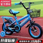 兒童自行車3-5-6-8歲男孩單車12-14-16-18寸童車自行車寶寶腳踏車CY『小淇嚴選』