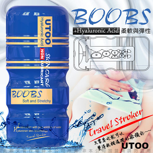 香港UTOO-虛擬膚質吸允自慰杯 體驗乳房的感覺-BOOBS 乳交杯 情趣用品
