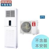【禾聯冷氣】12.0KW 17-21坪 變頻冷暖落地箱型《HIS/HO-GA120H》1級節能 壓縮機10年保固