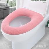 兩件套加厚通用毛線馬桶坐墊廁所坐便套家用馬桶套罩 QW9346『夢幻家居』