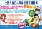 連節  幸福社區 公長期租賃 籃球機 親子娛樂 打地鼠 社區規劃 幸福企業規劃 彈珠檯 租賃