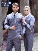 長袖夏季薄款工作服套裝男 耐磨工廠車間工裝汽修勞保服定做印字     易家樂