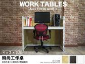 ♞空間特工♞電腦桌(長4尺x深2x高3.5,有色封板) 象牙白 免螺絲角鋼 書桌 個人桌 A款 免運