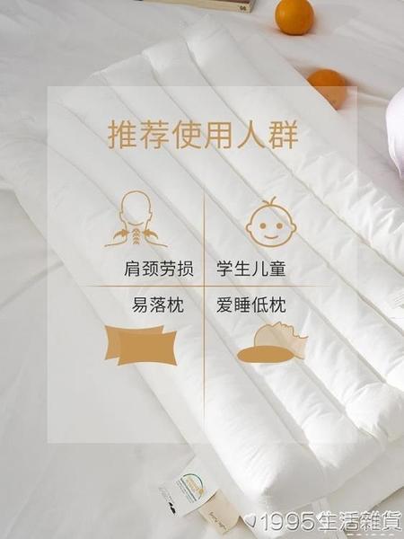 超薄款矮超柔軟枕芯低枕頭護頸椎專用助單人睡眠嬰幼兒童家用雙人 1995生活雜貨