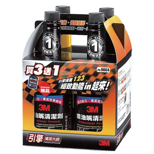 3M 引擎清潔大師-汽油添加劑組合包【愛買】