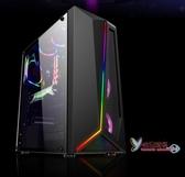 電腦機箱 啟航者電腦機箱台式DIY全側透RGB游戲水冷ATX大板機箱T 2色
