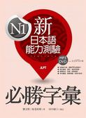 新日本語能力測驗N1必勝字彙(32K軟精裝+學習MP3 DVD)