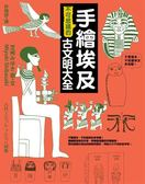 (二手書)手繪埃及不可思議的古文明大全