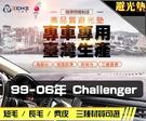 【長毛】99-06年 Challenger 避光墊 / 台灣製、工廠直營 / challenger避光墊 challenger 避光墊 challenger 長毛