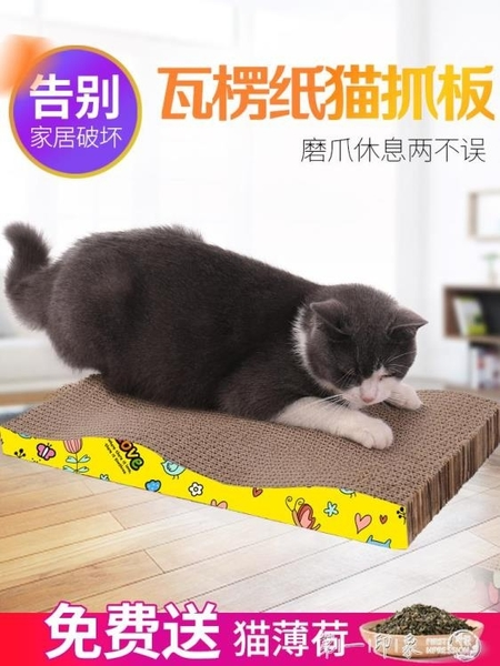 貓抓板窩防貓抓沙發保護貓咪用品瓦楞紙磨爪器大號貓爪板貓玩具 第一印象