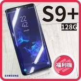【福利品】SAMSUNG S9+ 128GB 夜拍神器【創宇通訊】九成新 保固三個月