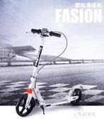成人滑板車兩輪可折疊二輪城市上班代步工具校園鋁合金大輪代步車YXS『小宅妮時尚』